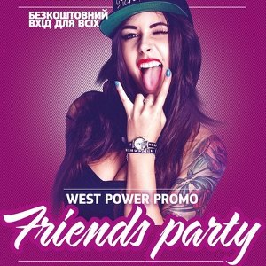 Вечірка Friends party @ Dolce club