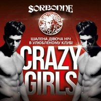 Вечірка Crazy girls @ Sorbonne