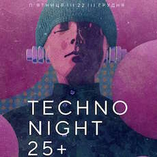 Вечірка Techno Night 25+