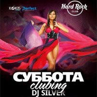 Вечірка Saturday clubing @ Hard Rock