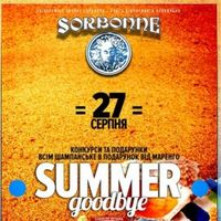 Вечірка Summer Goodbye