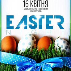 Вечірка Easter Night
